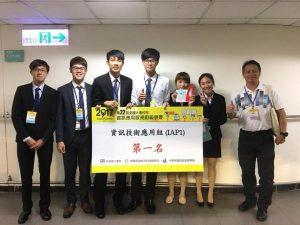 虛實結合跨境體驗 資管團隊奪資訊競賽首獎(中山新聞)