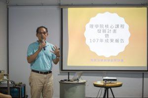 理學院院長吳明忠分享