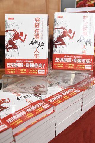 《突破逆境,翻轉人生》一書大獲好評,目前預購量已衝進下週金石堂暢銷書排行榜:商業企管類第一名-非文學類第二名-李福忠/攝影