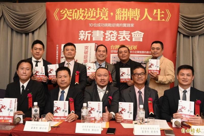 中山大學管理學院EMBA校友發表新書《突破逆境,翻轉人生》,大獲好評,今天在高雄漢來大飯店舉行新書發表會。(記者張忠義攝)