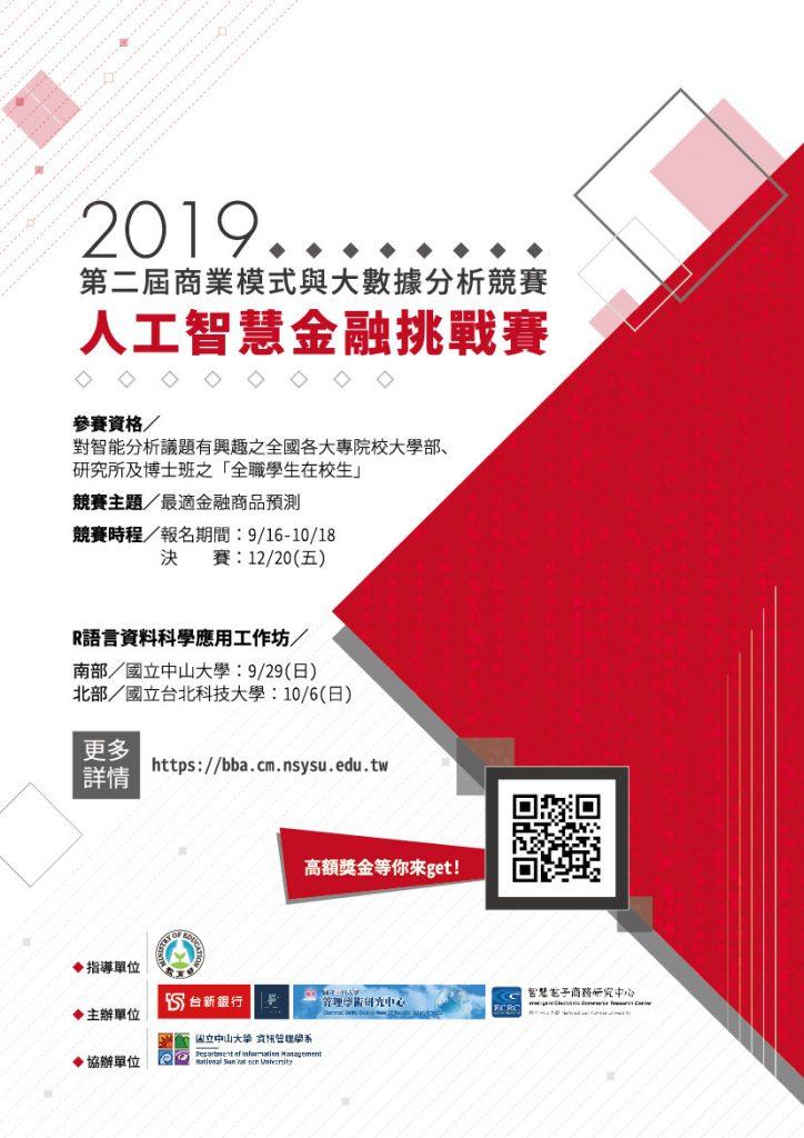 2019第二屆商業模式與大數據分析競賽-人工智慧挑戰賽(10/11止)
